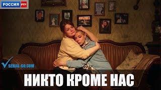 Смотреть сериал Сериал Никто кроме нас (2018) 1-4 серии фильм мелодрама на канале Россия - анонс онлайн