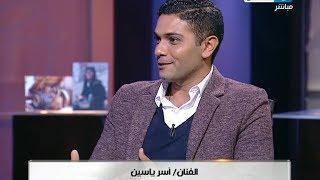 اخر النهار: لقاء خاص حول فيلم فرش وغطا -- اَسر ياسين و احمد عبدالله والمنتج محمد حفظي ج1