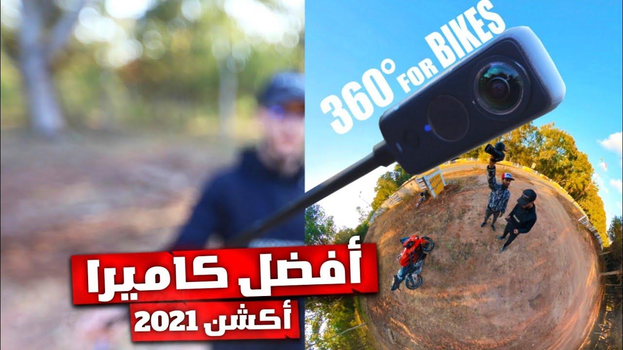 أفضل كاميرا 360  للدراجات النارية ؟ | 🔥 Insta360 One X2