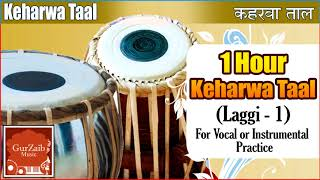 Taal Keharwa Laggi - 1 Tabla for practicing vocal and instrumental music ||