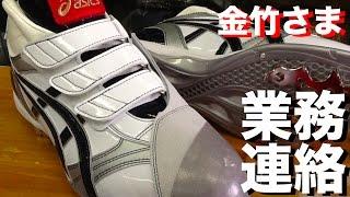 業務連絡 金竹さま I report to my customer #1052
