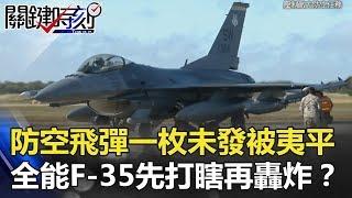 普丁大驚!防空飛彈一枚未發就被夷平 全能F-35先打瞎再轟炸!? 關鍵時刻 20180529-2 黃創夏 王瑞德