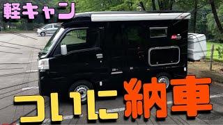 《軽キャンピングカー》Balocco バロッコ紹介①<外装編>KEN