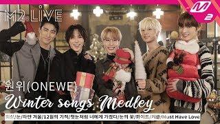 ❄겨울 노래 메들리❄ 12월의 기적 / 눈의 꽃 / 첫눈처럼 너에게 가겠다 | Winter Special Medley by 원위(ONEWE) | M2 LIVE