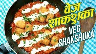 Veg Shakshuka | Shakshuka Recipe | Vegetarian Shakshuka With McCain Potato Cheese Shotz | Upasana