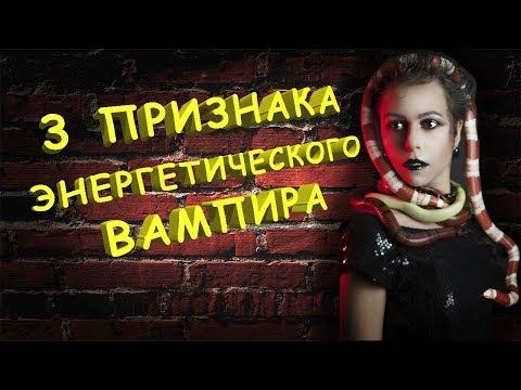 3 явных признака энергетического вампира