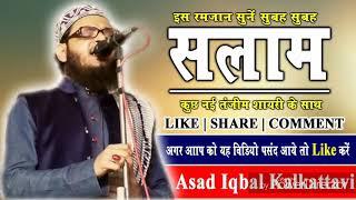 Mustafa Jane Rehmat Pe lakho salaam नये अन्दाज में Asad Iqbal. K.mp4