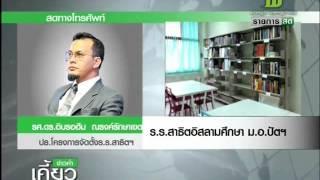 สัมภาษณ์สดทางโทรศัพท์ รศ.ดร.อิบรอฮีม ณรงค์รักษาเขต เรื่อง เปิด 'สาธิตอิสลามศึกษา'