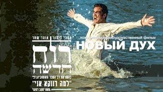Израильский фильм РУАХ ХАДАША (Новый Дух) 2018: интервью с Яковом Дамкани