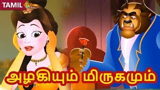 அழகியும் மிருகமும் Beauty and The Beast in Tamil   Fairy Tales In Tamil For Kids   தமிழ் கதைகள்