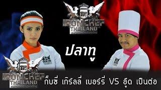 Iron Chef Thailand - S6EP03 กิ๊บซี่ เกิร์ลลี่ เบอร์รี่ VS อู๊ด เป็นต่อ [ปลาทู]