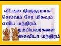 powerful lakshmi ganesh manthiram tamil lakshmi ganapathi mantra kadan theera vali
