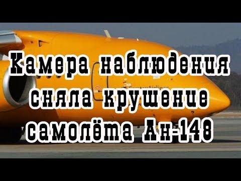 Камера наблюдения на частном доме сняла крушение самолёта Ан-148