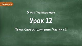 #12 Словосполучення. Частина 2. Відеоурок з української мови 5 клас