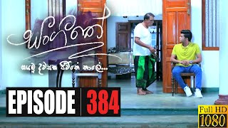 Sangeethe | Episode 384 09th October 2020 Thumbnail