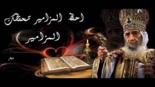 مزامير صلاه الساعة التاسعة كامله بأحلى أصوات فريق أبو فام