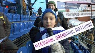 Детский клуб #11  Блог ФК Оренбург