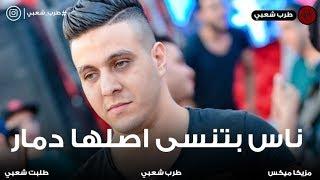 محمد رجب - ناس بتنسى اصلها دمار  - (جديد - 2019) - trpsha3by HD