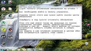 как отключить все обновления на windows 7