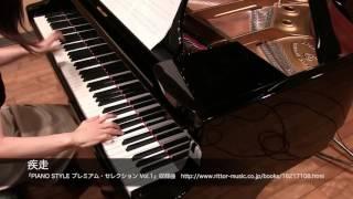 『PIANO STYLE プレミアム・セレクションVol.1』(CD付き) 購入はこち...