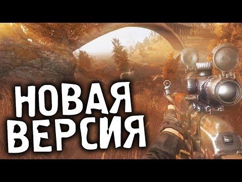 НОВАЯ ВЕРСИЯ STALKER CALL OF CHERNOBYL By Stason