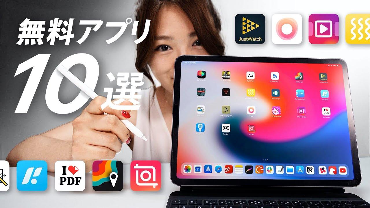 あなたが知らない、すごいiPad無料アプリ10選!