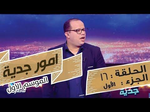 Omour Jedia S01 Episode 16 21-02-2017 Partie 01