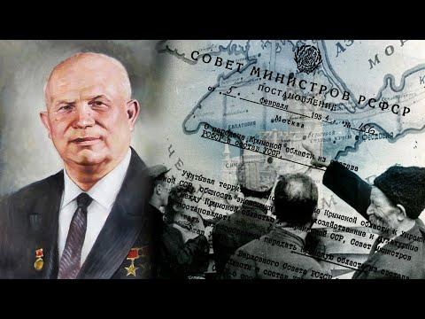 Зачем Хрущев подарил