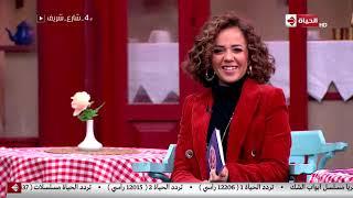 4 شارع شريف - فقرة المطبخ مع الشيف فريدة موسى - 28 يناير 2019