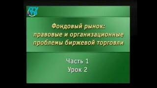 Урок 1.2. Правовое регулирование деятельности на российских и зарубежных торговых площадках