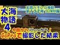 【大海物語4】実践パチンコ夜勤 第132夜  ~今回からiPhoneから!GoProで撮影した結果!~