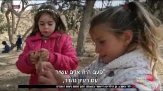 חדשות השבת - ילדי הטבע