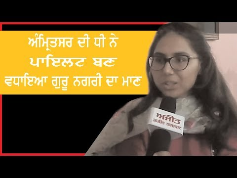 A daughter of Amritsar has enhance the pride of Guru`s city by becoming pilot