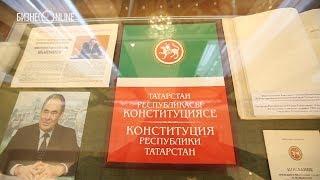 В ГБКЗ в честь 25 летия Конституции РТ показали уникальные экспонаты