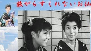 『旅がらすくれないお仙』~(昭和のテレビ)あの頃、あの人、あのシーン~ (松山容子・大信田礼子)