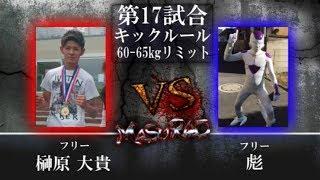 益荒男-MASURAO-第17陣 第17試合】フリー榊原大貴 VS フリー 彪.