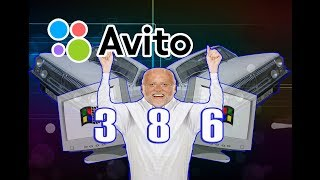 [ 3 8 6 ] - Приключения с АВИТО