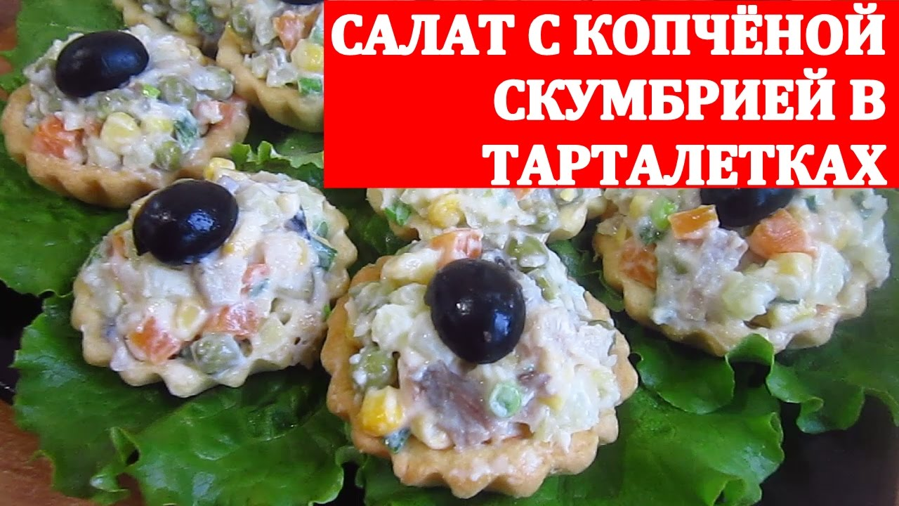 САЛАТ С КОПЧЁНОЙ СКУМБРИЕЙ В ТАРТАЛЕТКАХ / Salad with smoked fish in tartlet