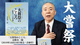 YouTube動画:大嘗祭を迎えるにあたり◉小野善一郎◉『大嘗祭のこころ』青林堂 プレゼントあり!