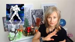 ВОДОЛЕЙ ♒ гороскоп ДЕКАБРЬ 2017/САТУРН в XII доме/ от Olga