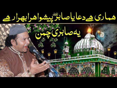 Hamari Hai Dua Ya Sabir Peshwa Hara Bhara Rahe Ye Sabri Chaman (NAZIR EJAZ FARIDI QAWWAL)