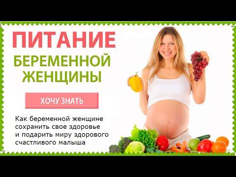 Что и есть и пить во время беременности
