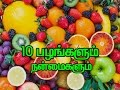 Top 10 Fruits Health Benefits in Tamil / 10 பழங்களும் நன்மைகளும் ...