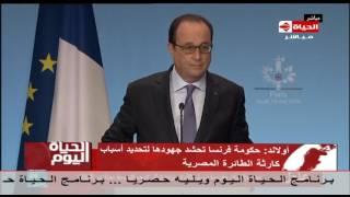 الحياة اليوم - أولاند : حكومة فرنسا تحشد جهودها لتحديد أسباب كارثة الطائرة المصرية