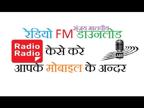 How to download FM RADIO in mobile