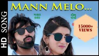 Mann melo |Man medo |Man melo|sharto lagu | new video song | MALHAR THAKAR | deeksha joshi