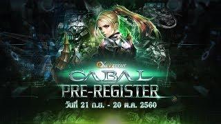 บรรยากาศงานเปิดตัวเกม CABAL EXE โดยผู้ให้บริการ Electronics Extreme