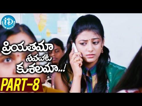 Priyathama Neevachata Kushalama Full Movie Part 8 | Varun Sandesh | Komal Jha | Hasika | Sai Karthik