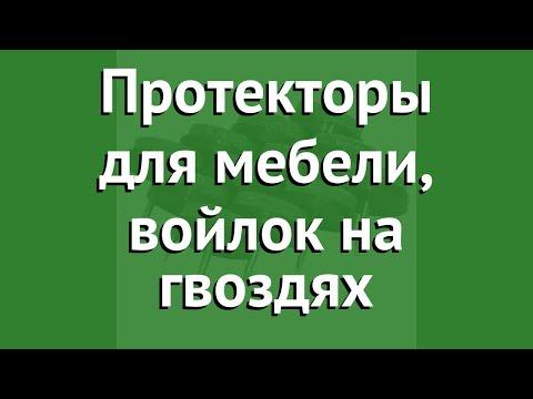 Протекторы для мебели, войлок на гвоздях (Vortex) обзор 26013 производитель ЛинкГрупп ПТК (Россия)