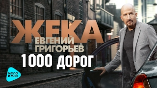 Евгений Григорьев ЖЕКА 1000 дорог Альбом 2017